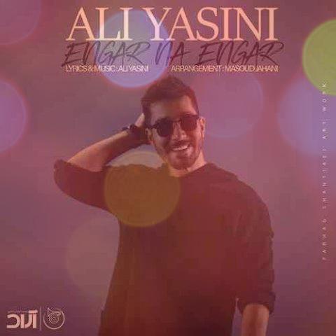 آهنگ انگار نه انگار از  علی یاسینی   رد که میشی از این ورا تند میزنه قلبم