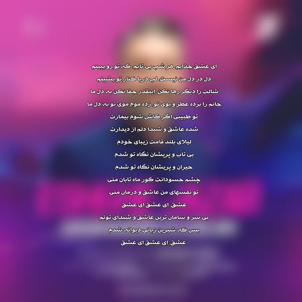 دانلود آهنگ جدید عشق جذاب به نام محمدرضا اصیلیان