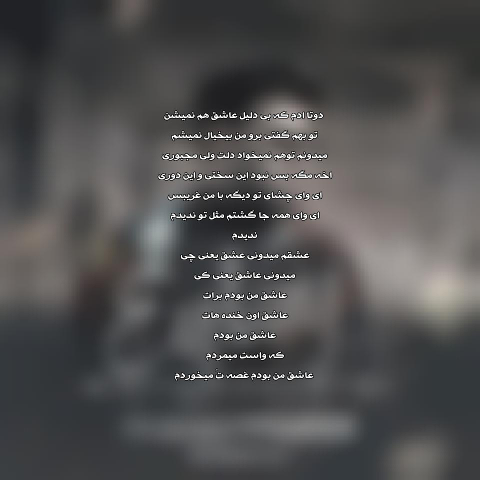 آهنگ جدید مجید ابراهیمی به نام ای وای