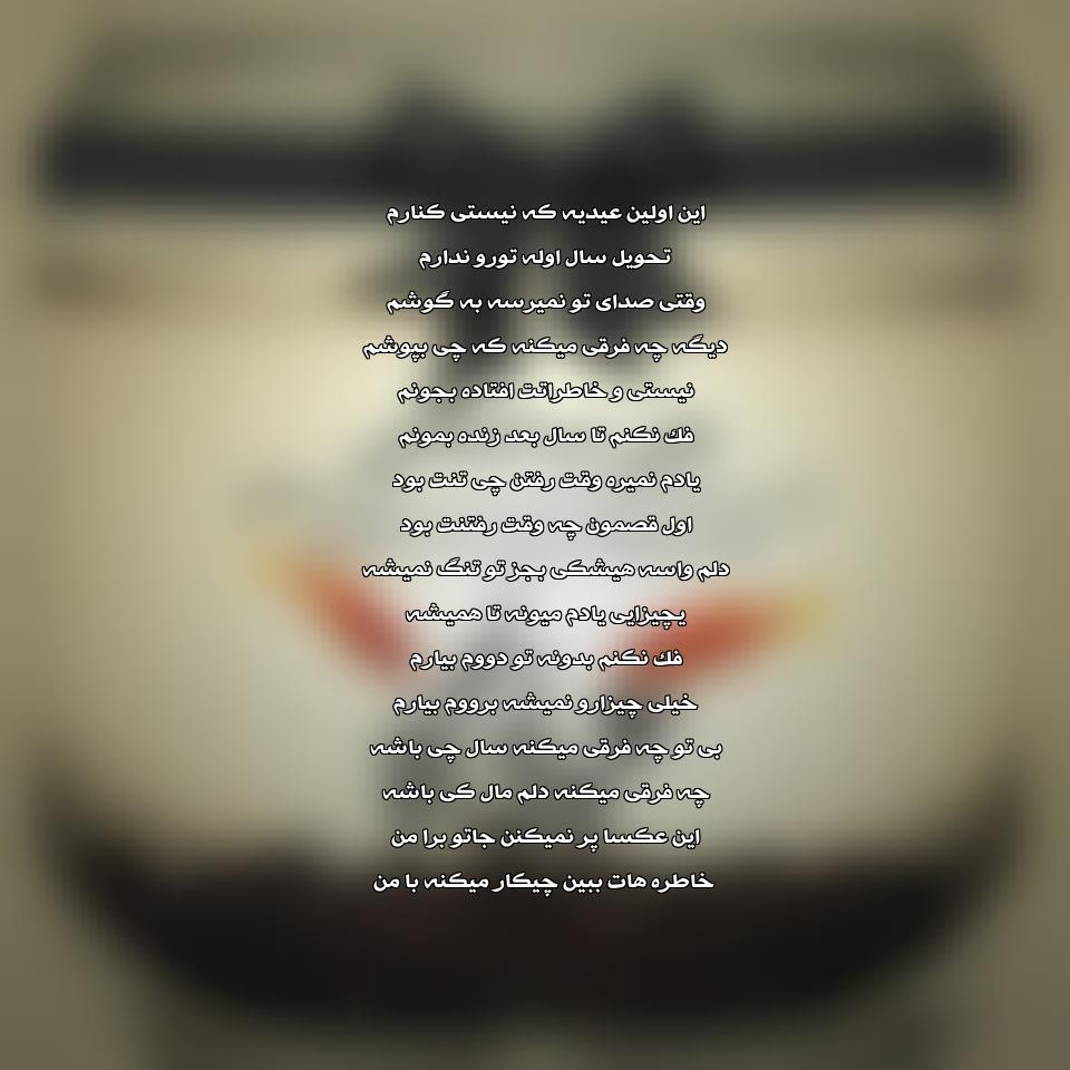 متن آهنگ علی عبدالمالکی به نام عید بی تو