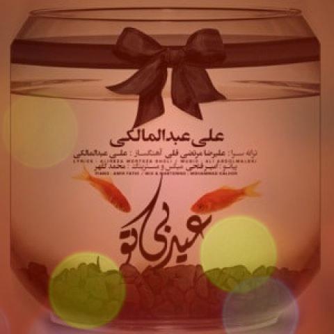 اهنگ عید غمگین علی عبدالمالکی به نام عید بی تو