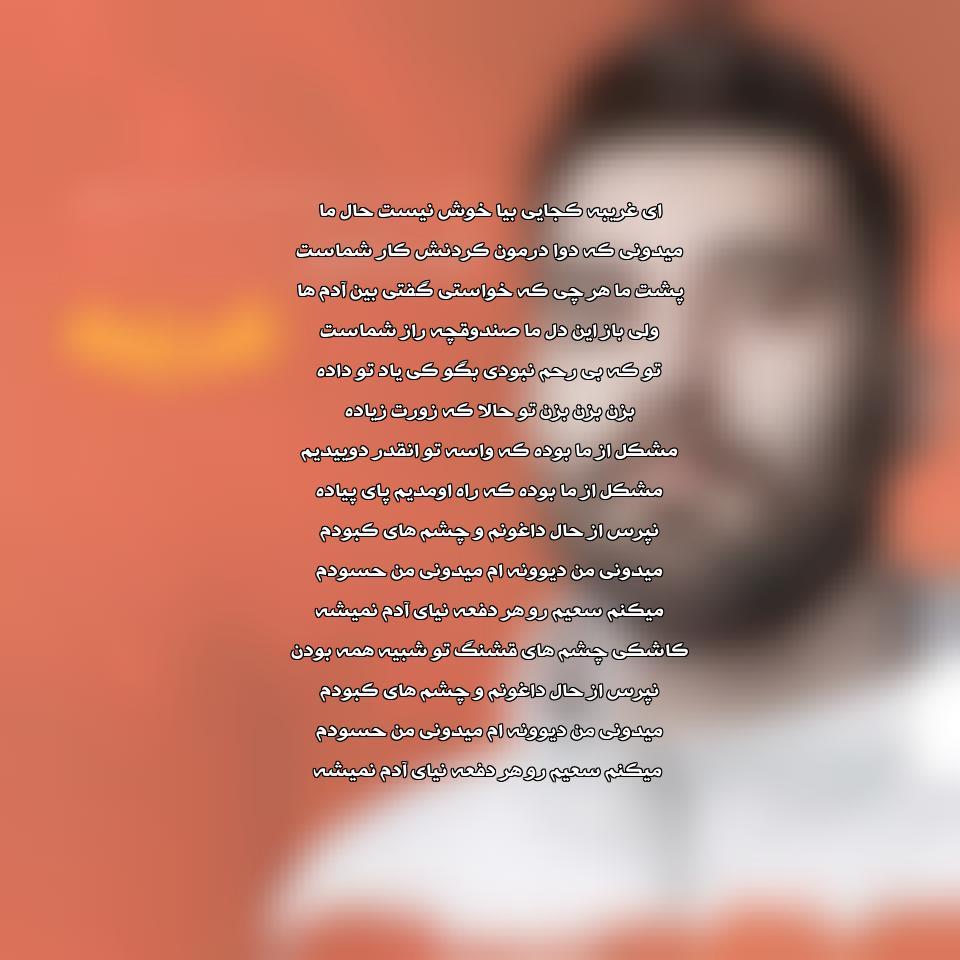 دانلود آهنگ جدید علی یاسینی غریبه