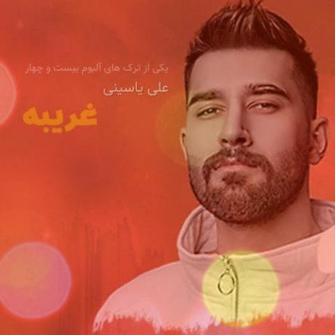 آهنگ غریبه از علی یاسینی   بزن بزن بزن تو حالا که زورت زیاده ( متن آهنگ غریبه علی یاسینی )