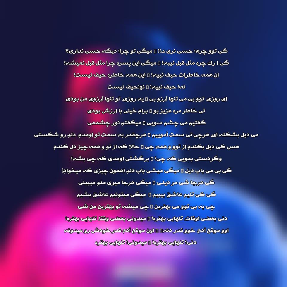 دانلود آهنگ جدید سعید عسرا گیبی