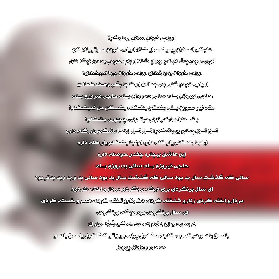 آهنگ مرتضی احمدی حاجی فیروزه سالی یه روزه