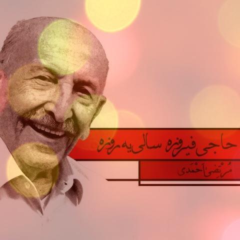 دانلود آهنگ حاجی فیروزه سالی یه روزه   ای سال برنگردی با صدای مرتضی احمدی