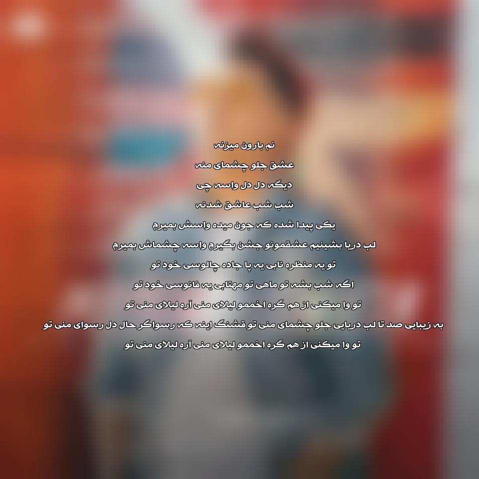 آهنگ جدید مسعود سعیدی به نام جاده چالوس