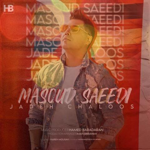 آهنگ جاده چالوس از مسعود سعیدی | به زیبایی صد تا لب دریایی جلو چشمای منی تو