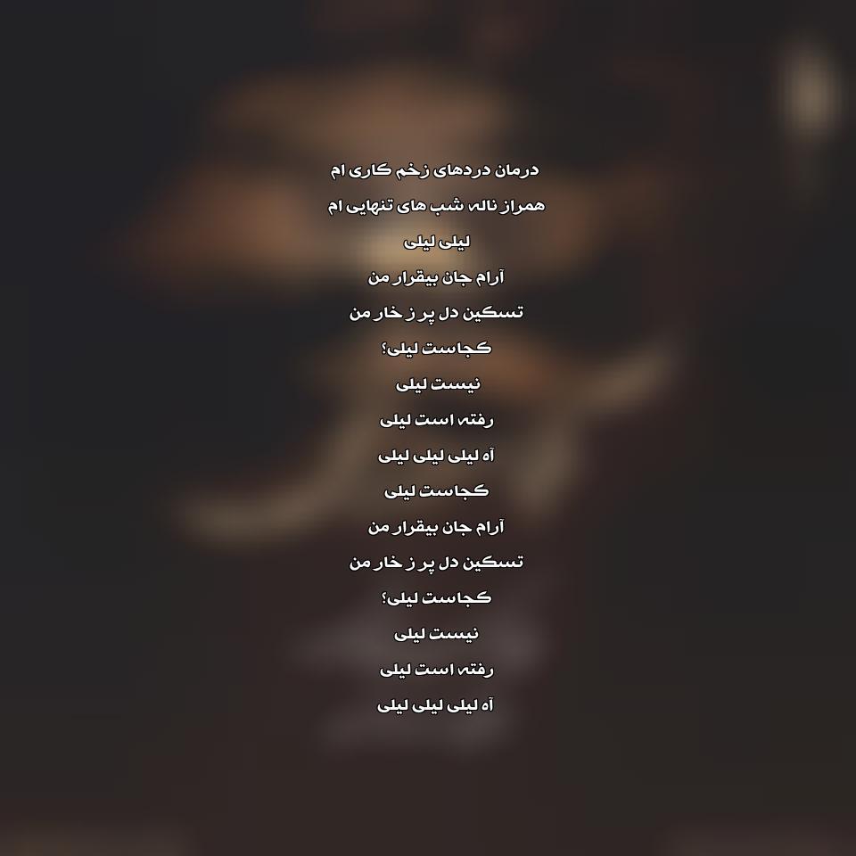 آهنگ جدید علی اکبر جسمانی به نام کجاست لیلی