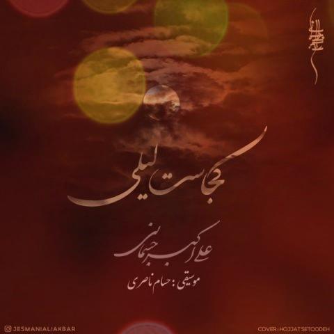 آهنگ کجاست لیلی از علی اکبر جسمانی    درمان دردهای زخم کاری ام همراز ناله شب های تنهایی ام