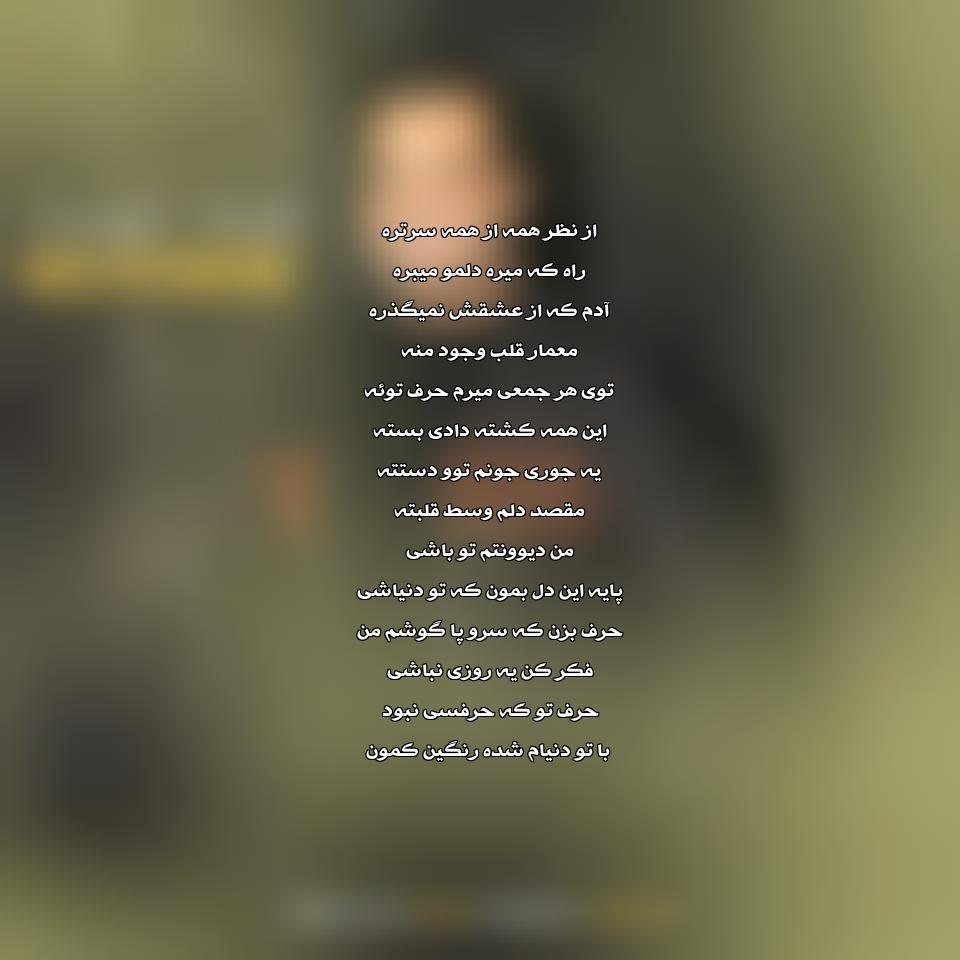 دانلود آهنگ جدید سعید عرب به نام من دیوونتم