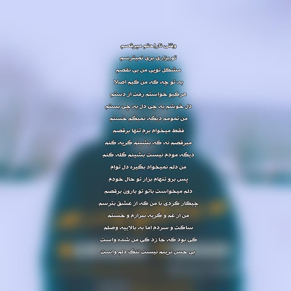 آهنگ جدید منصور پیرهادی به نام میرقصم