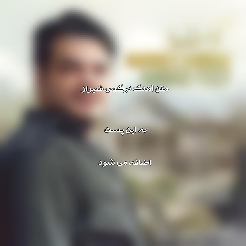 آهنگ جدید احمد فیلی به نام نرگس شیراز