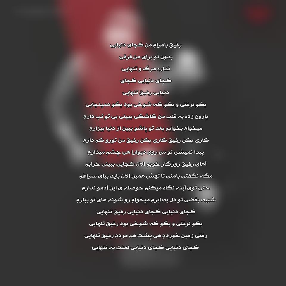 آهنگ جدید رضا صادقی به نام رفیق با مرام من