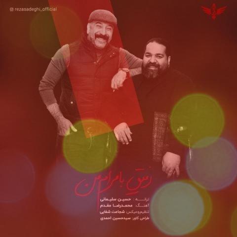 آهنگ رفیق با مرام من رضا صادقی | اهنگ رضا صادقی برای علی انصاریان