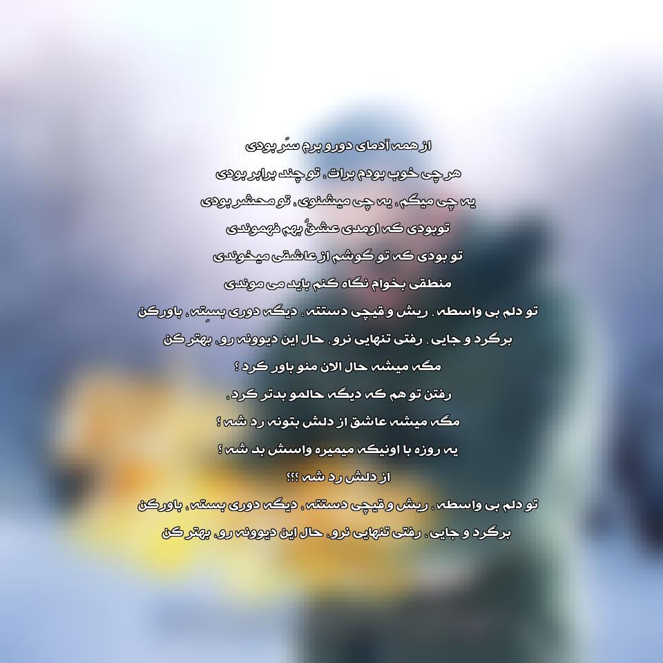 آهنگ جدید آریا امجد به نام ریش و قیچی