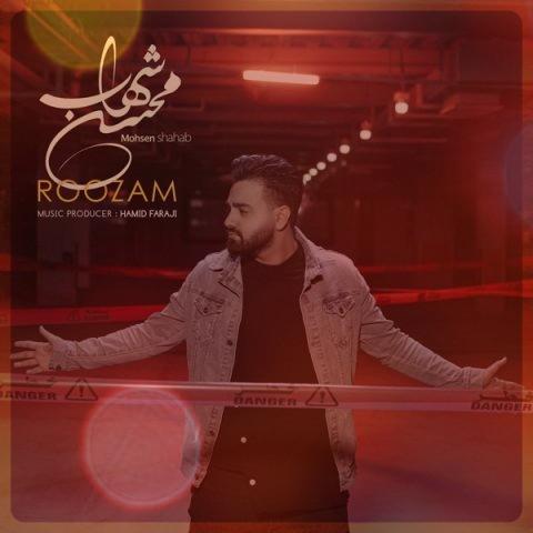 آهنگ روزام از محسن شهاب | روزام تعریفی ندارن مثله حالم