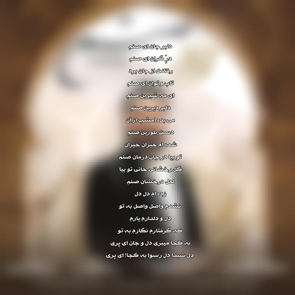 دانلود آهنگ جدید علی زند وکیلی به نام صنم