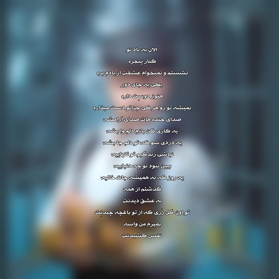 آهنگ جدید ناصر منصوری به نام صدای آرامش