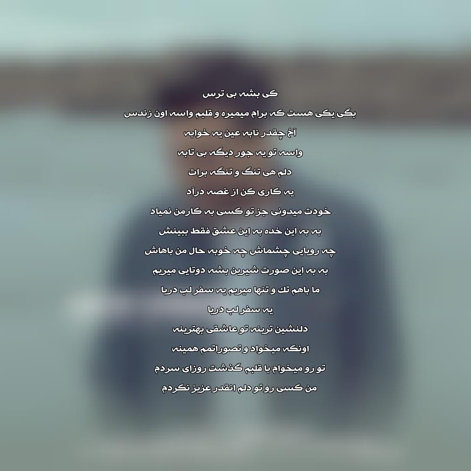آهنگ جدید سعید سبحان به نام صورت شیرین
