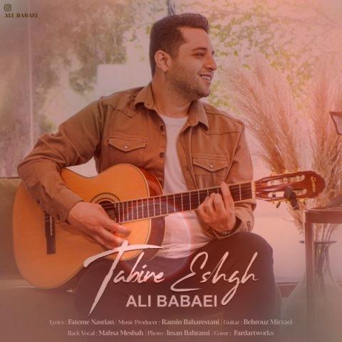 آهنگ تعبیر عشق از علی بابایی | زده بارون به موهات شدم درگیر چشمات