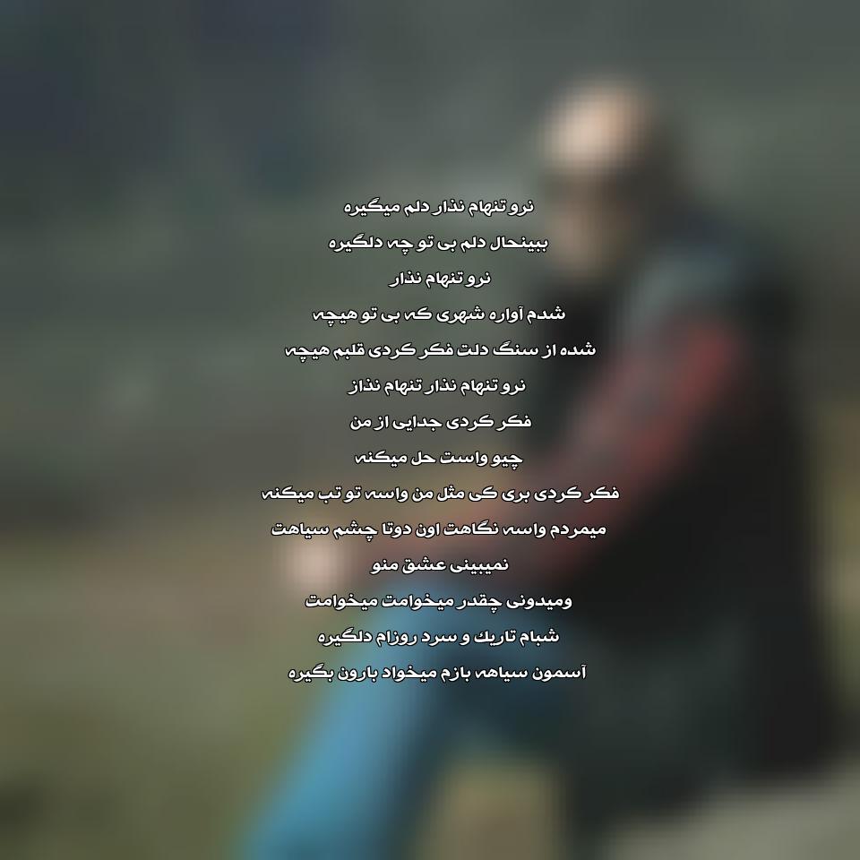 آهنگ جدید مسعود محمدی تنهام نذار