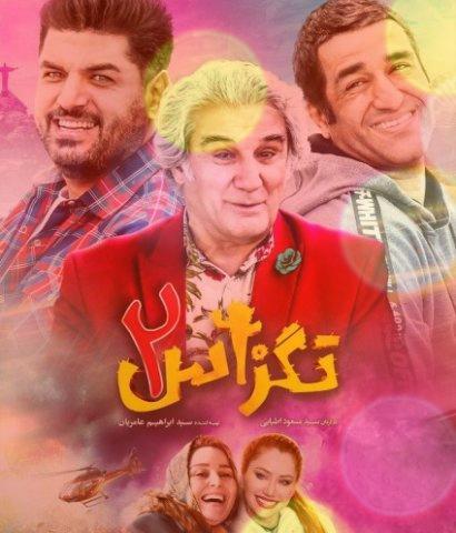 دانلود آهنگ خارجی چهارشنبه سوری در فیلم تگزاس ۲