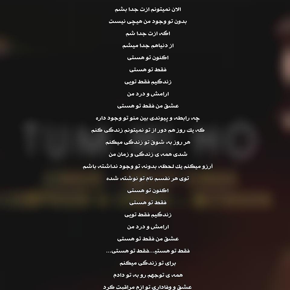 متن آهنگ هندی توم هی هو به فارسی