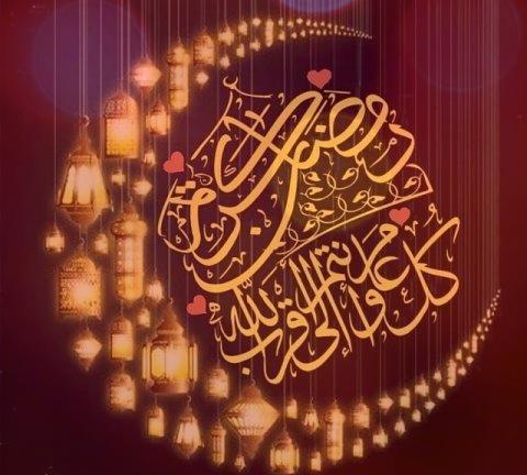 متن و عکس نوشته و دعای صوتی روز اول ماه رمضان