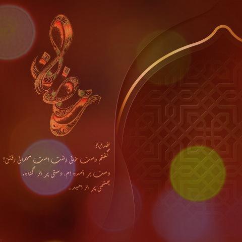 صوت دعای روز سوم ماه رمضان با ترجمه فارسی آن
