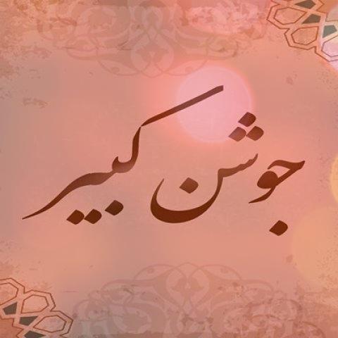 دعای شب قدر صوتی با متن بهمراه ترجمه فارسی | دعای جوشن کبیر با صوت بسیار زیبا