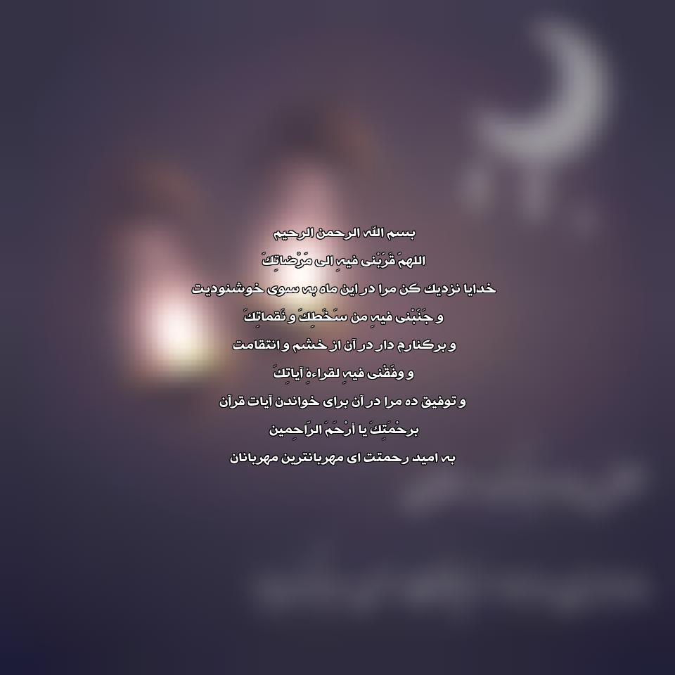 فایل صوتی دعای روز دوم ماه رمضان