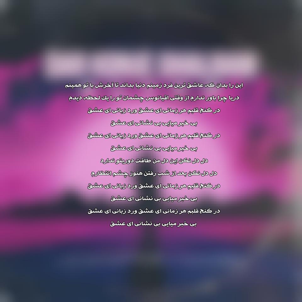 دانلود آهنگ جدید الیاد به نام در کنج قلبم