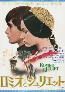 موسیقی متن فیلم رومئو و ژولیت «1968»، نینو روتا؛