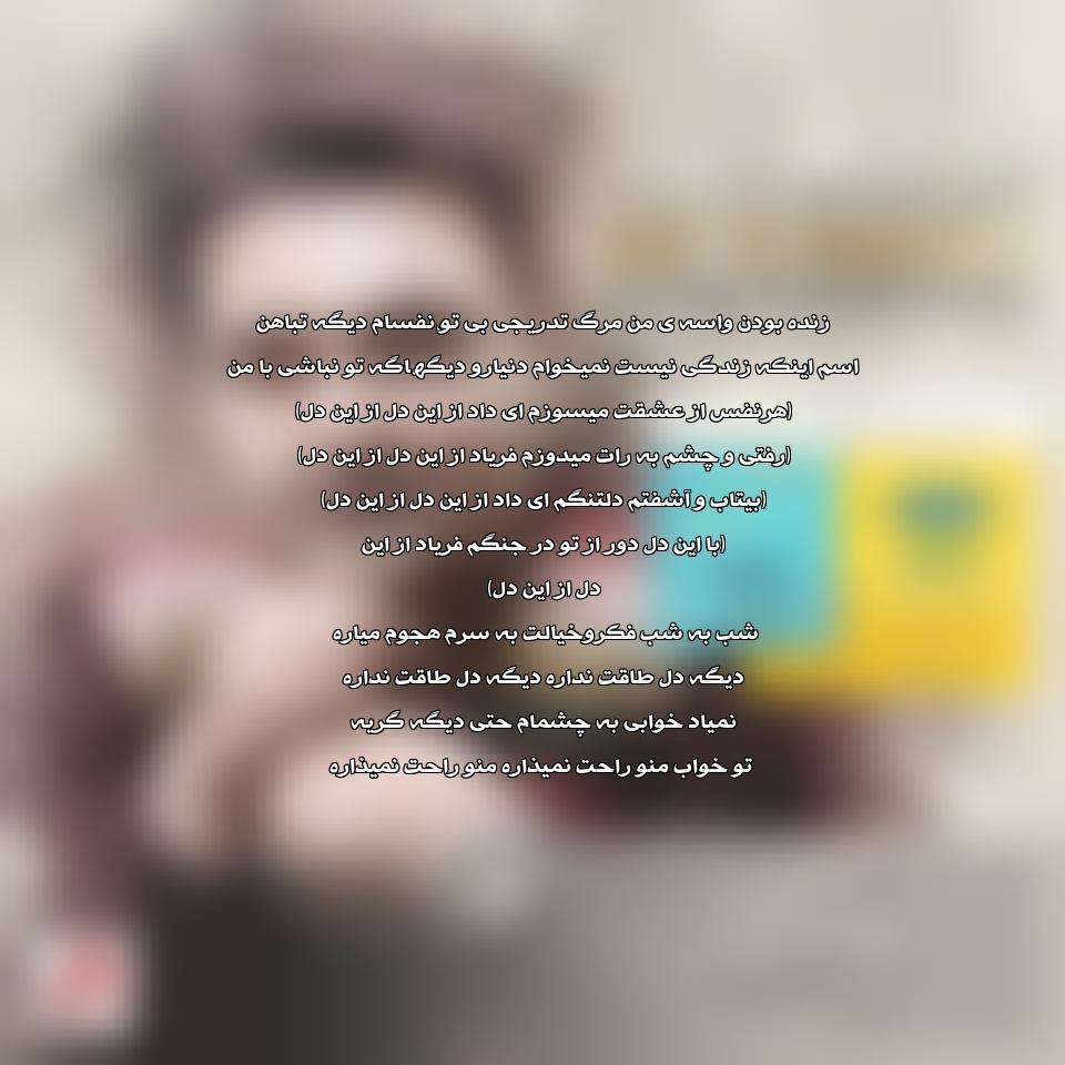 دانلود آهنگ جدید افشین شریف زاده به نام اگه تو نباشی