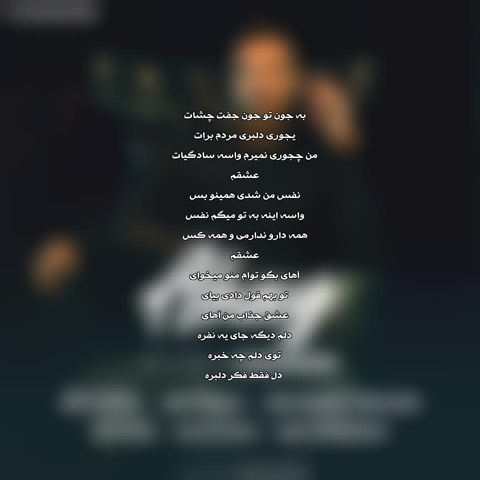 آهنگ جدید محمد خداکرم به نام آهای