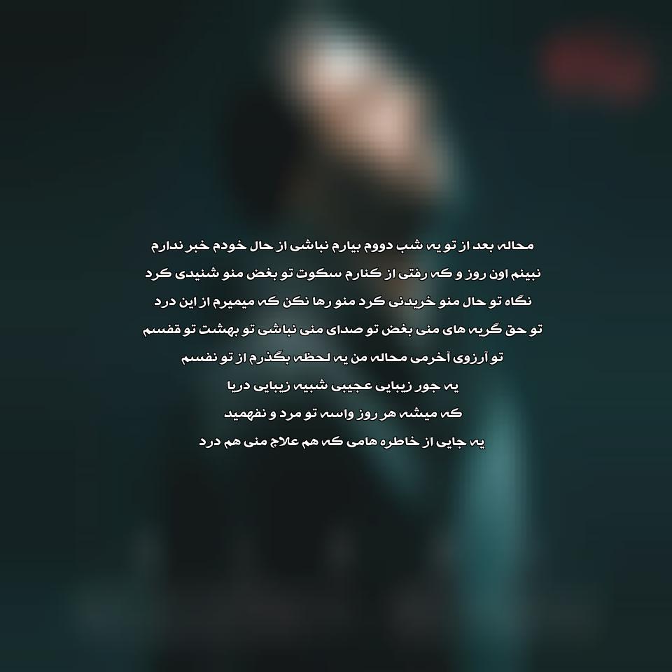 دانلود اهنگ تیتراژ پایانی سریال ملکه گدایان