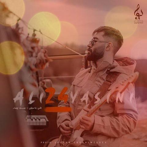 آهنگ الکی از علی یاسینی   من دلم میریزه وقتی که موهای منو نازش میکنی