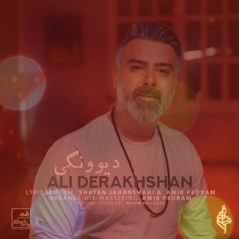 آهنگ دیوونگی از علی درخشان | واسه تو پر کشیدم شکستی بالمو