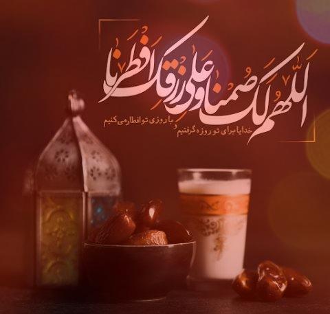 دانلود دعای افطار اللهم لک صمنا صوتی