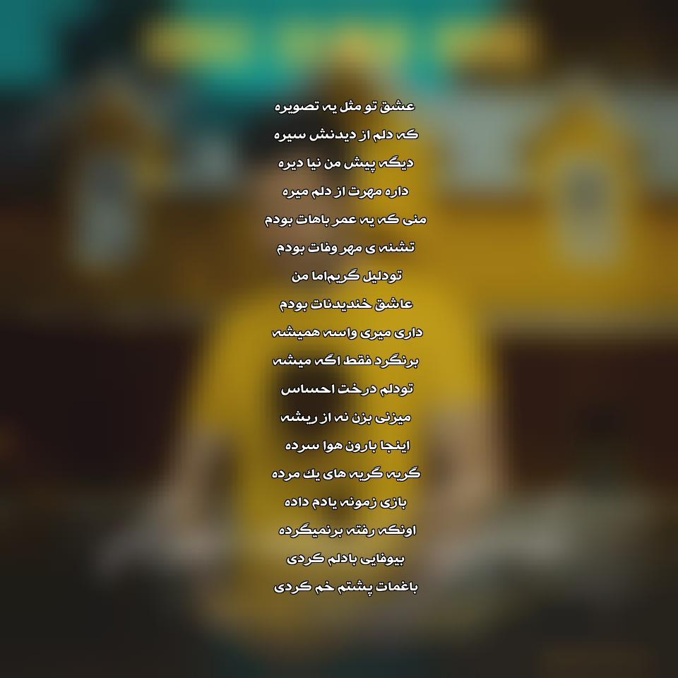دانلود آهنگ جدید عباس سلمان هوری به نام آسمون سیاه