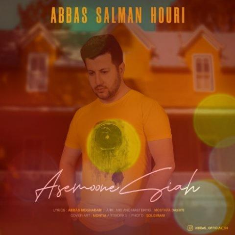 آهنگ آسمون سیاه از عباس سلمان هوری | عشق تو مثل یه تصویره که دلم از دیدنش سیره
