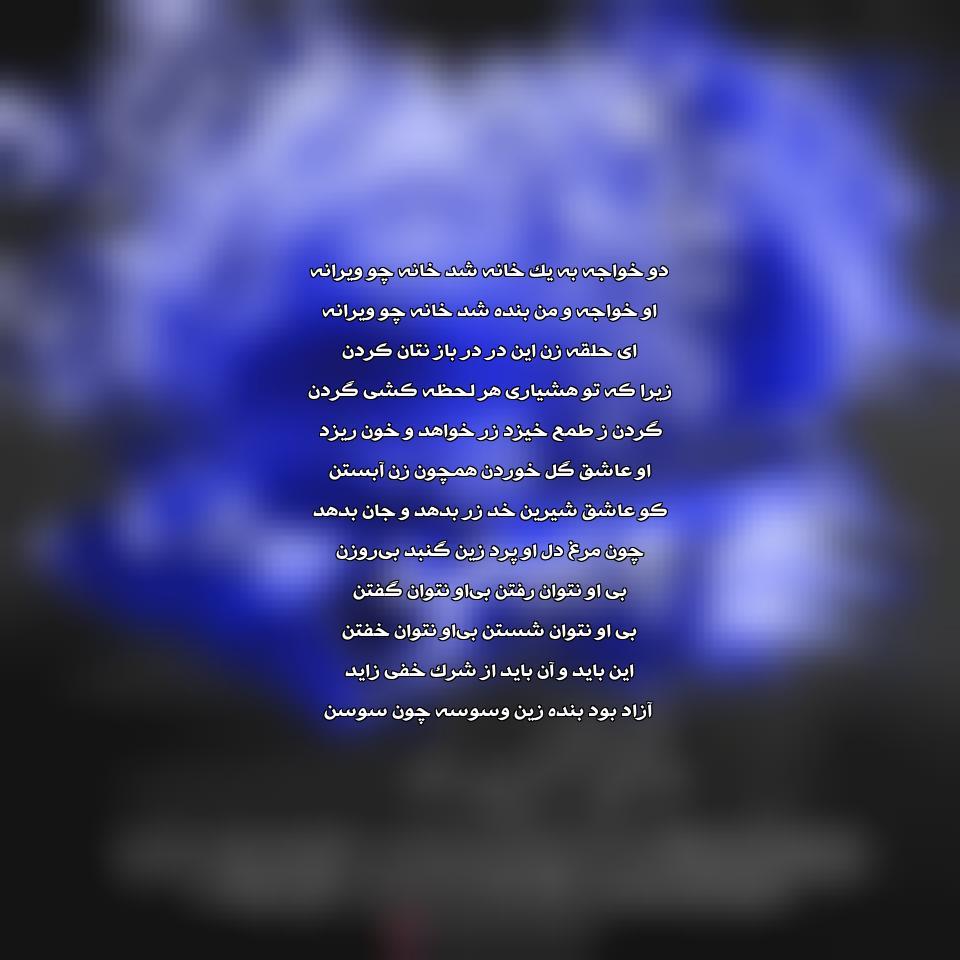 آهنگ جدید امیر چاوشی به نام عاشق شیرین خد