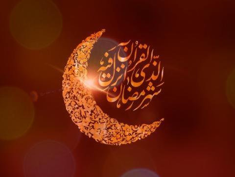 آهنگ بی کلام ماه رمضان