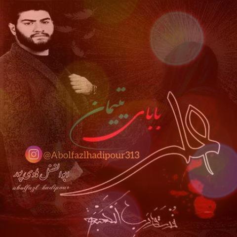 مداحی بابای یتیمان از ابوالفضل هادی پور | ناله ی بابا قطع شد