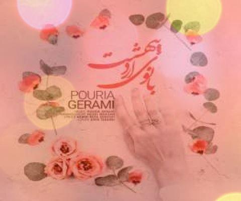 آهنگ بانوی اردیبهشت از پوریا گرامی   آهنگ برای دختر اردیبهشتی