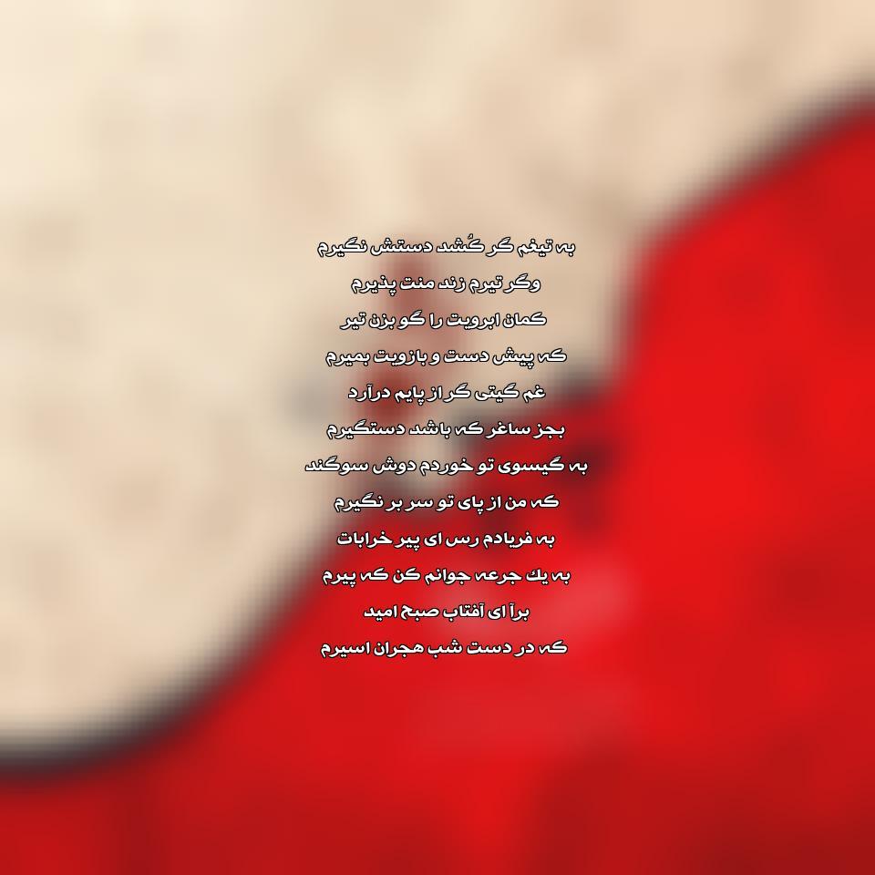 دانلود آهنگ جدید هژیر مهرافروز به نام به گیسوی تو سوگند