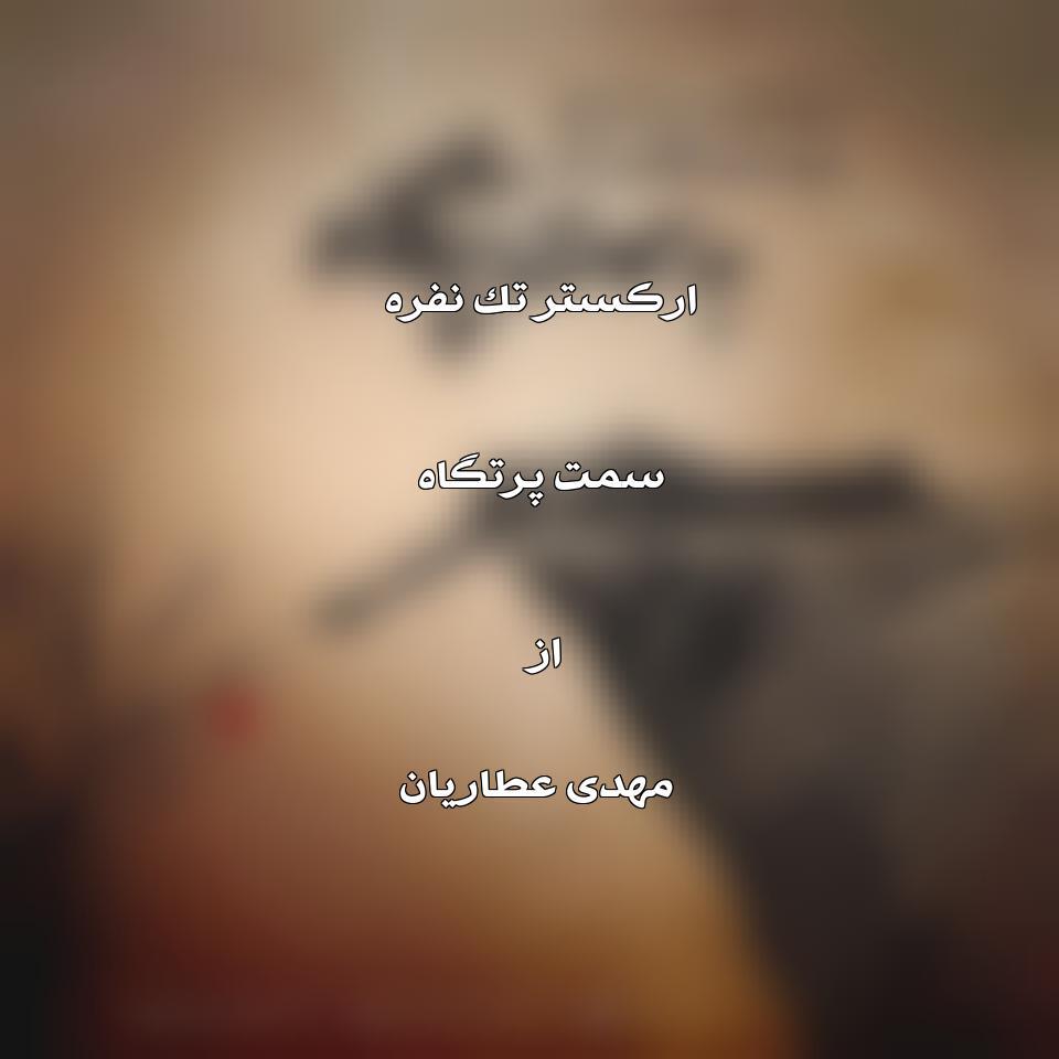 آهنگ بی کلام ایرانی احساسی به سمت پرتگاه از مهدی عطاریان