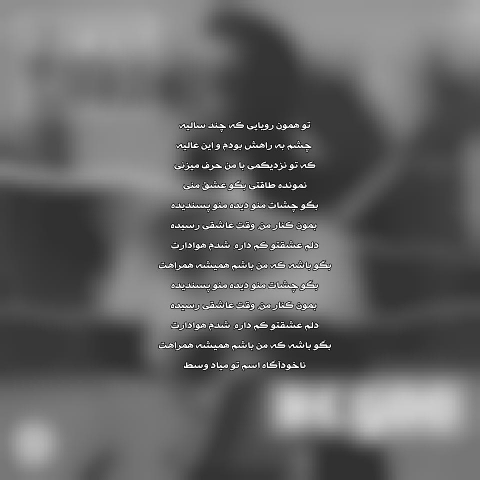 دانلود آهنگ جدید احمد سعیدی به نام بگو