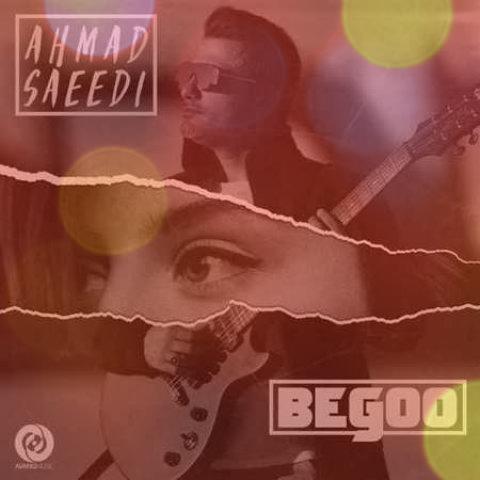 آهنگ بگو از احمد سعیدی | بگو باشه که من باشم همیشه همراهت